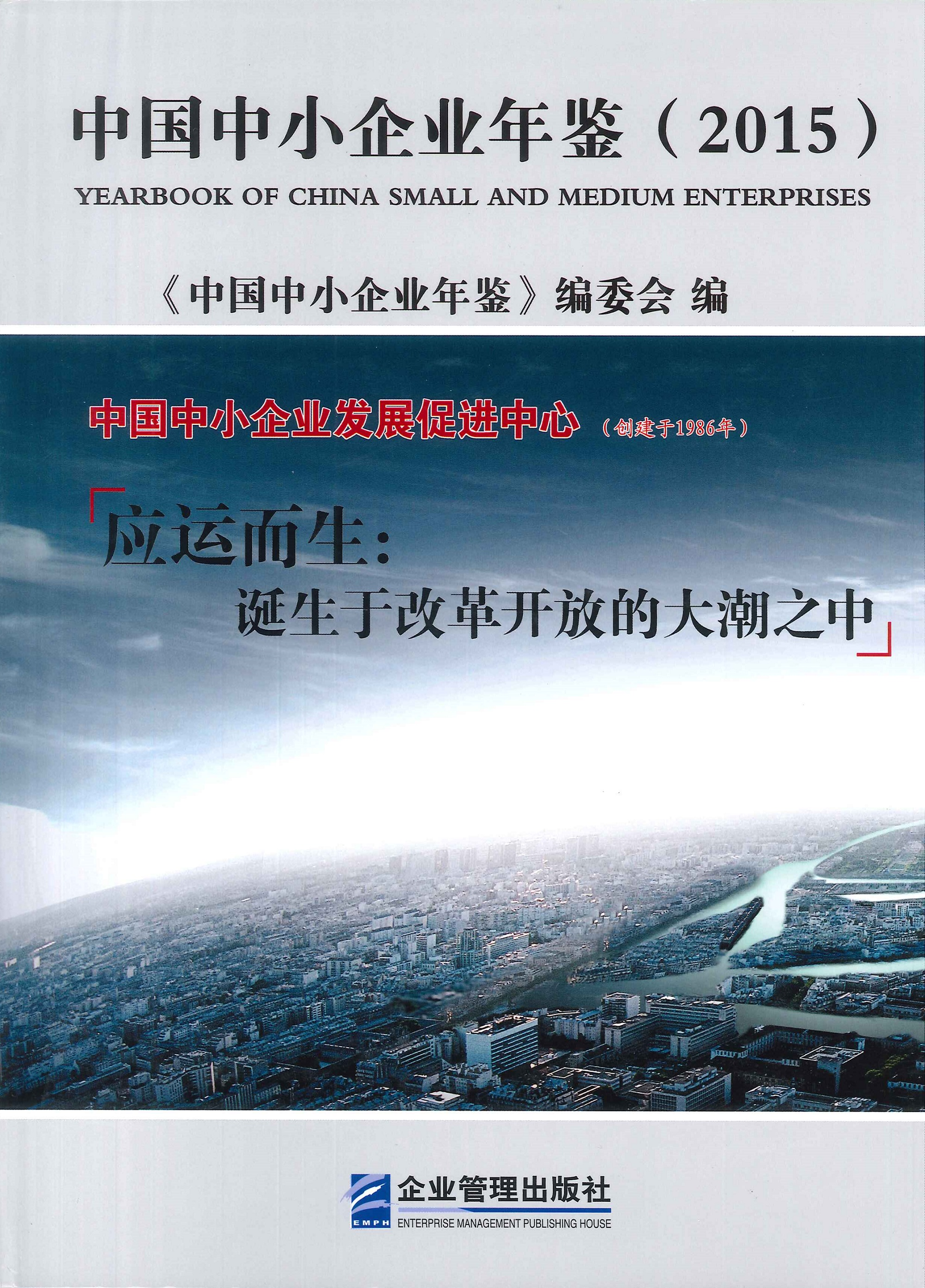 中国中小企业年鉴=Yearbook of China small and medium enterprises