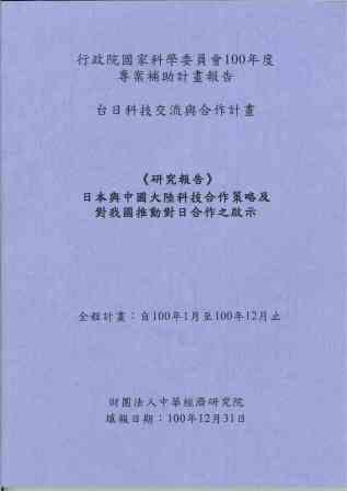 日本與中國大陸科技合作策略及對我國推動對日合作之啟示