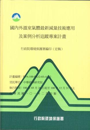 國內外溫室氣體最近減量技術應用及案例分析追蹤專案計畫:期末報告(定稿)