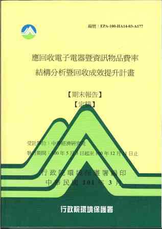 應回收電子電器暨資訊物品費率結構分析暨回收成效提升計畫:期末報告(定稿)