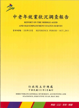 中老年就業狀況調查報告.2011=Report on the middle-aged and old employment status survey