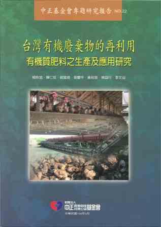 臺灣有機廢棄物的再利用:有機質肥料之生產及應用研究
