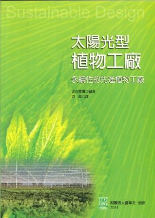 太陽光型植物工廠:永續性的先進植物工廠