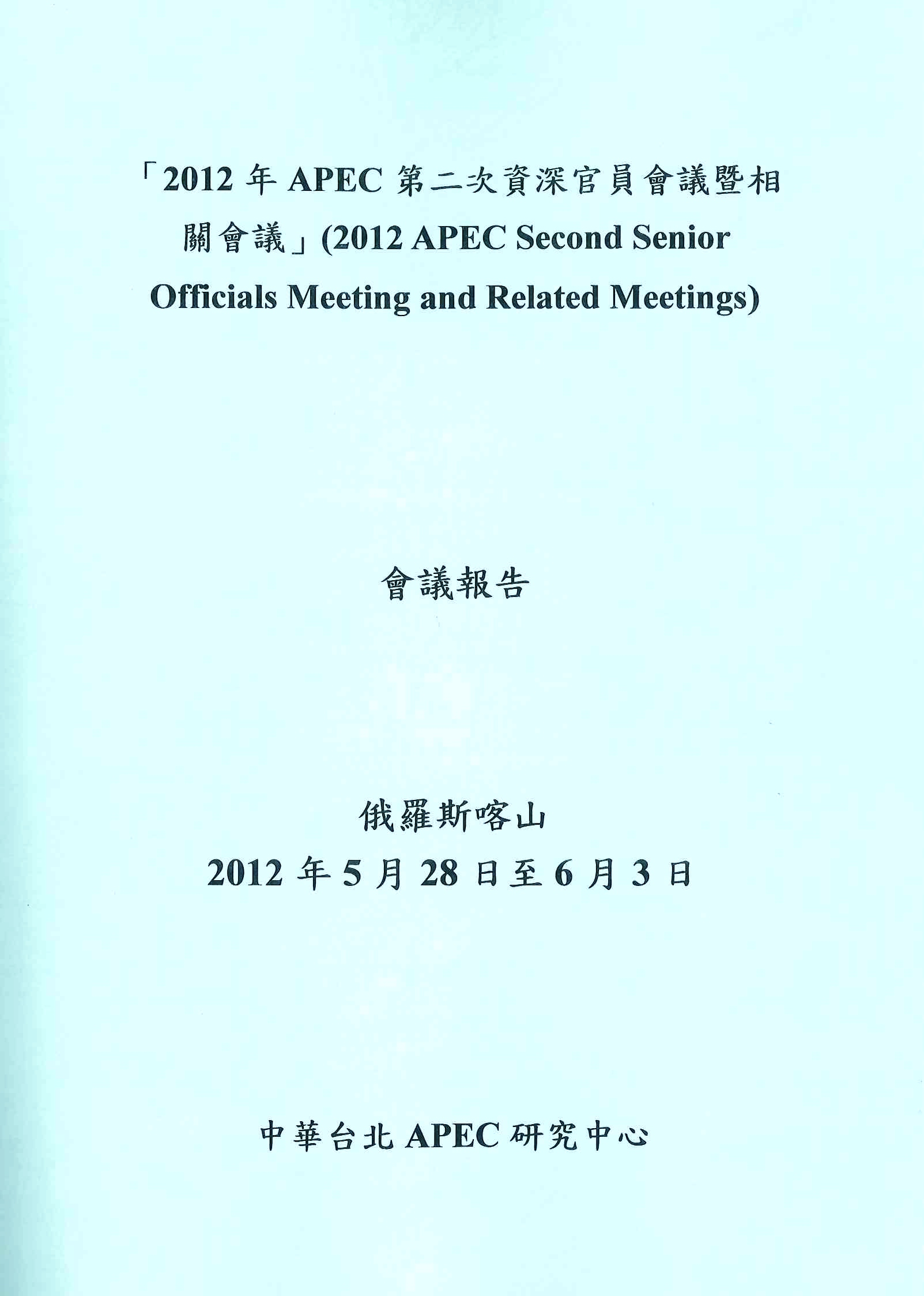 「2012年APEC第二次資深官員會議暨相關會議」會議報告=2012 APEC second senior officials meeting and related meetings