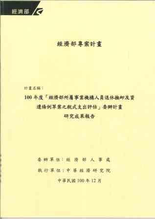 100年度「經濟部所屬事業機構人員退休撫卹及資遣條例草案之稅式支出評估」委辦計畫研究成果報告