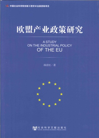 欧盟产业政策研究=A study on the industrial policy of the EU