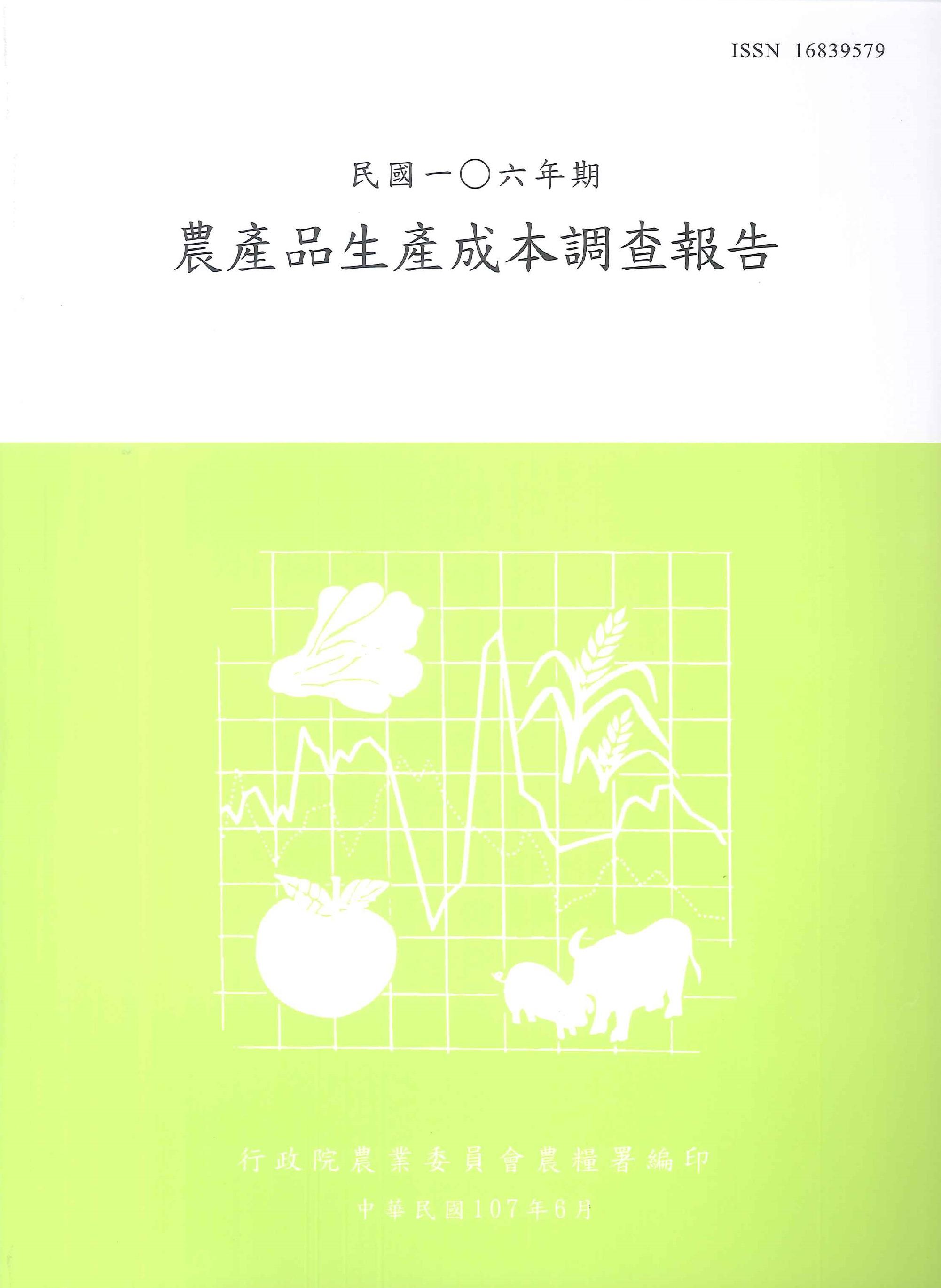 農產品生產成本調查報告
