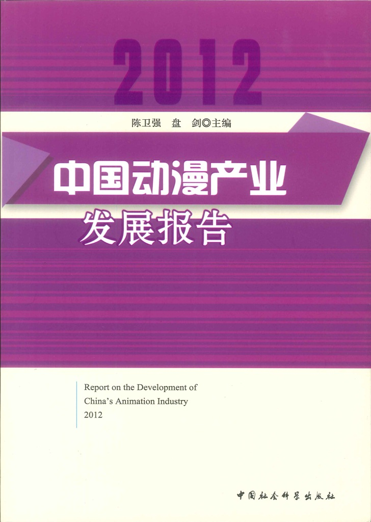 中国动漫产业发展报告=Report on the development of China