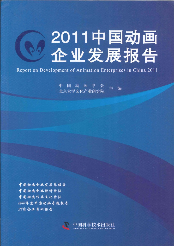 2011中国动画企业发展报告=Report on development of animation enterprises in China 2011