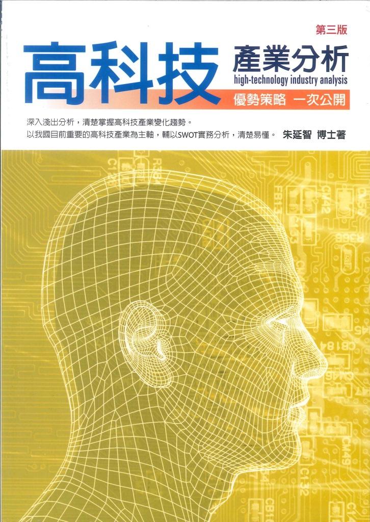 高科技產業分析:優勢策略 一次公開=High-technology industry analysis