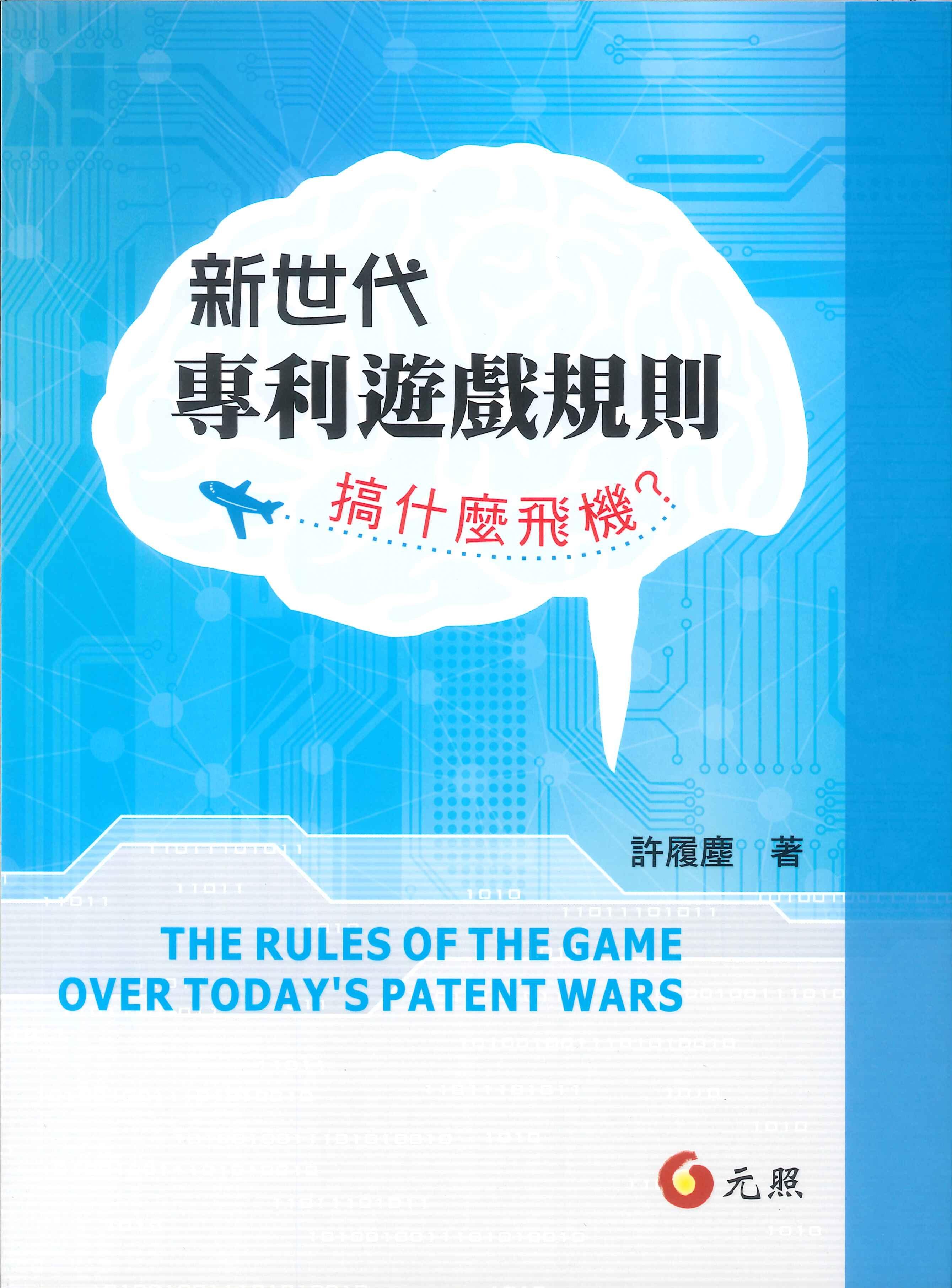 新世代專利遊戲規則:搞什麼飛機?=The rules of the game over today