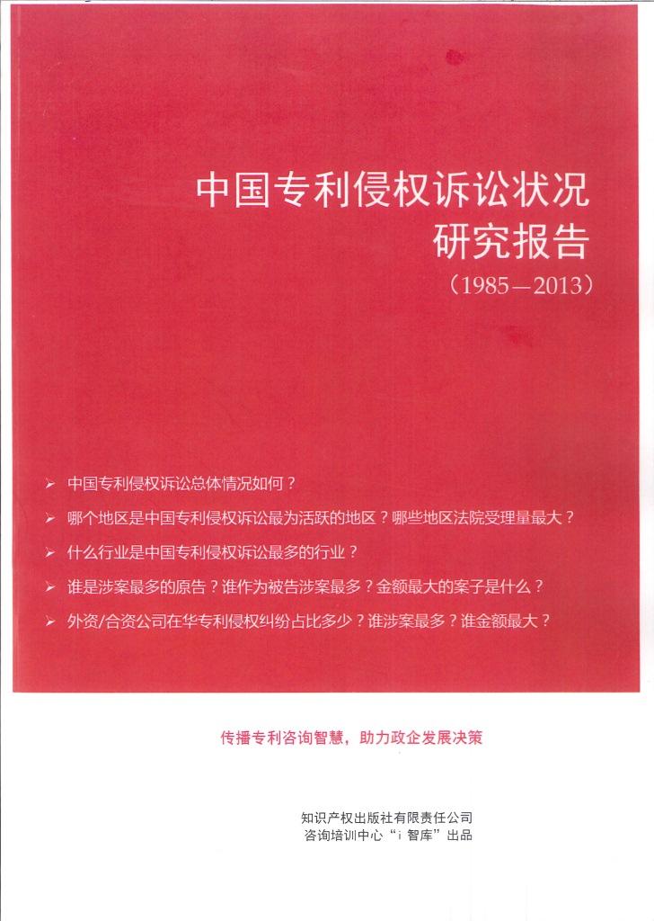 中国专利侵权诉讼状况研究报告.1985-2013