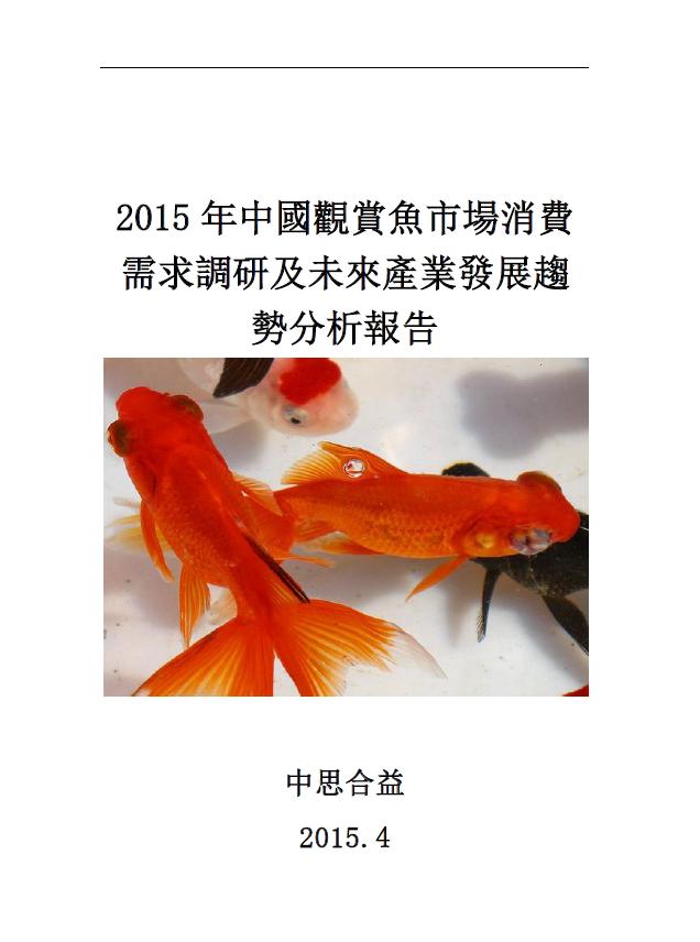 2015年中國觀賞魚市場消費需求調研及未來產業發展趨勢分析報告 [電子書]