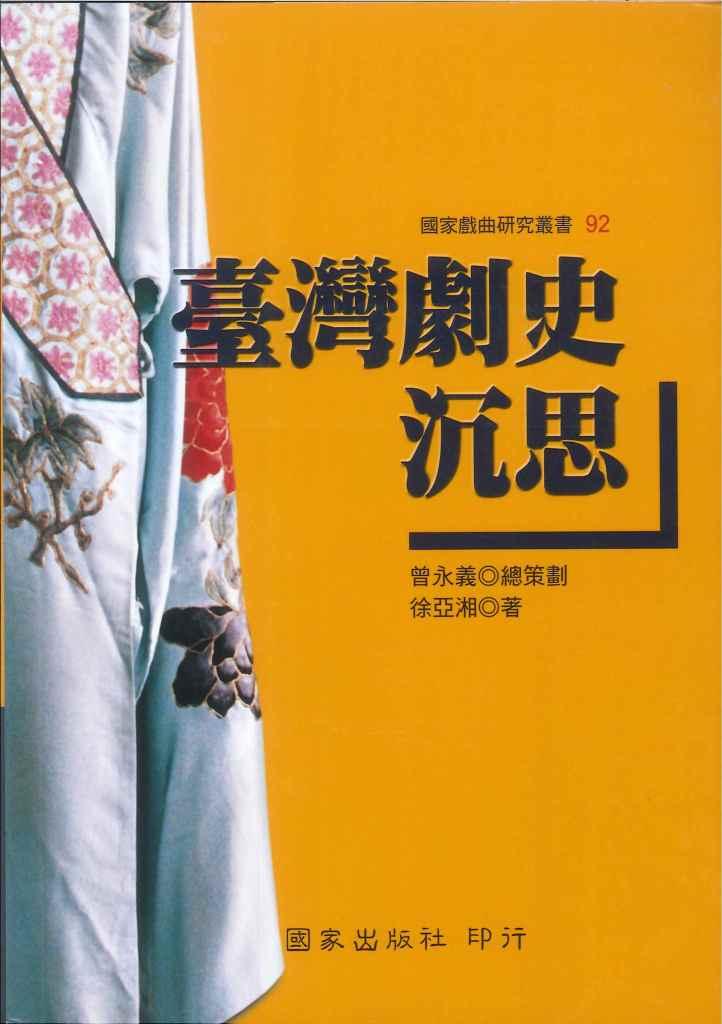 臺灣劇史沉思