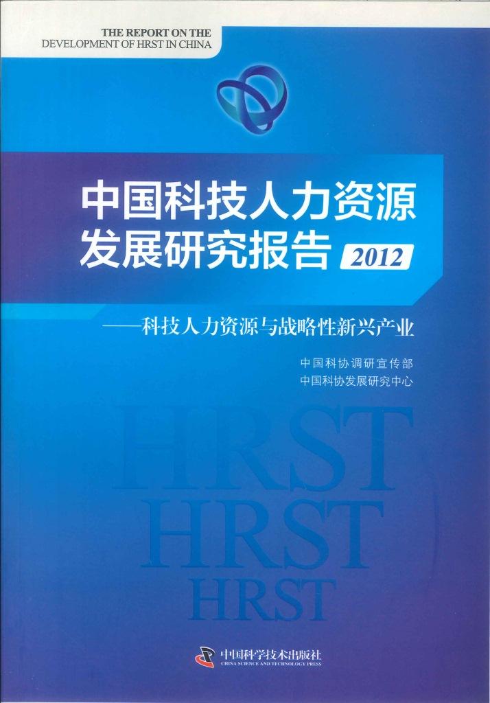 中国科技人力资源发展研究报告.2012:科技人力资源与战略性新兴产业=The report on the development of HRST in China
