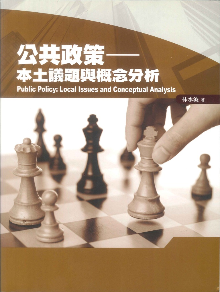 公共政策:本土議題與槪念分析=Public policy : local issues and conceptual analysis