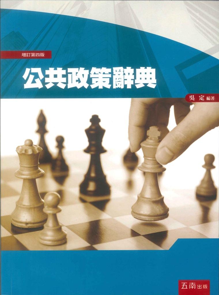 公共政策辭典