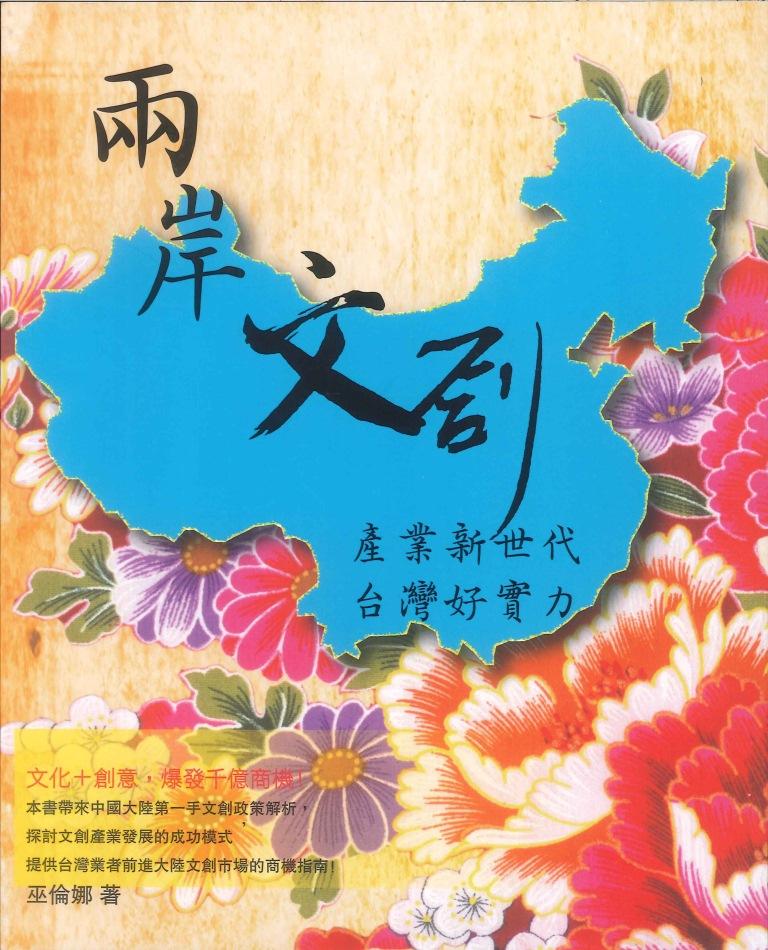 兩岸文創產業新世代:台灣好實力