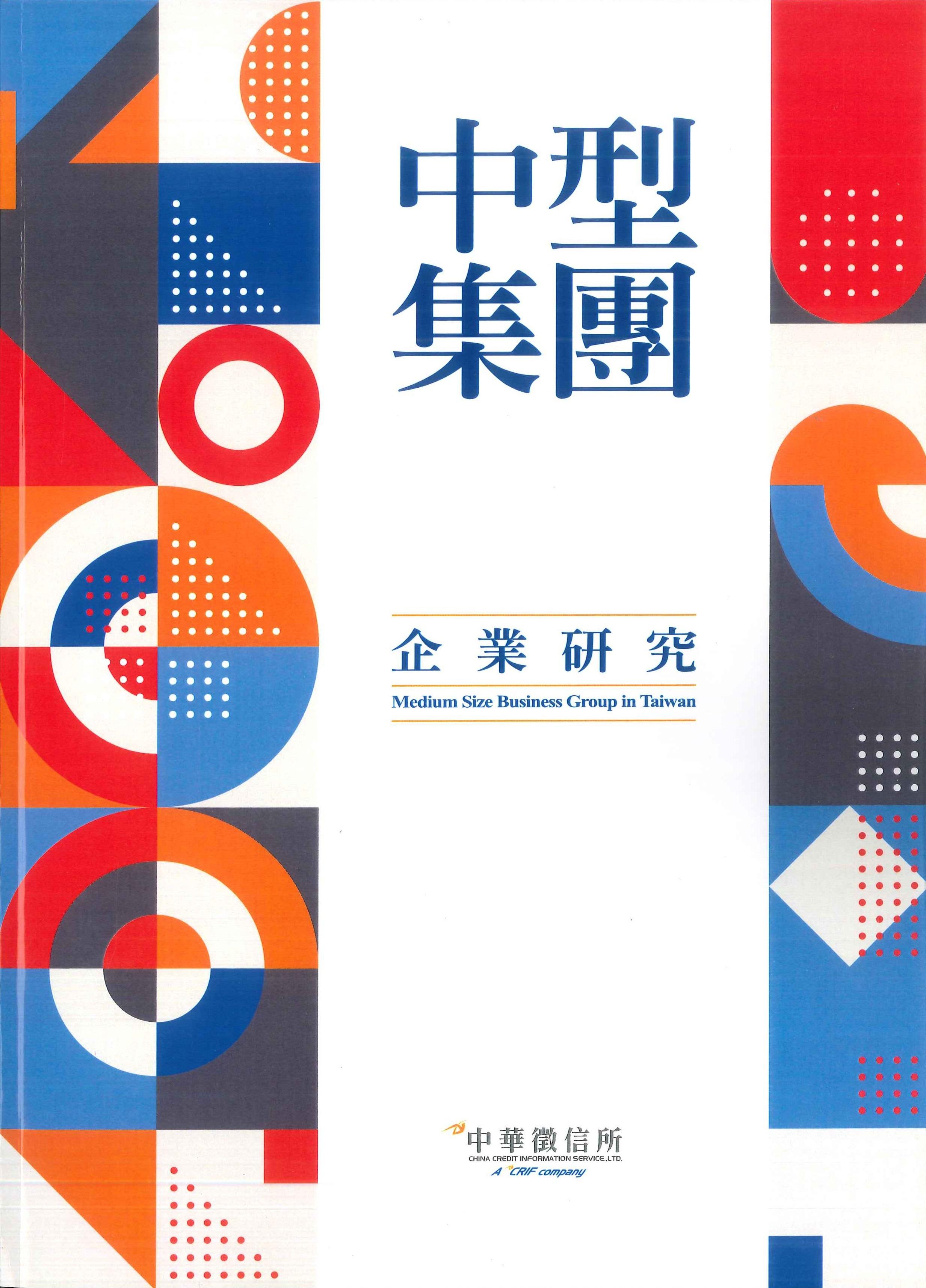 台灣中型集團企業研究=Medium size business groups in Taiwan