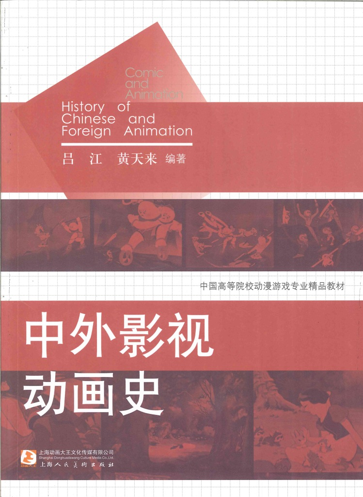 中外影视动画史=History of Chinese and foreign animation