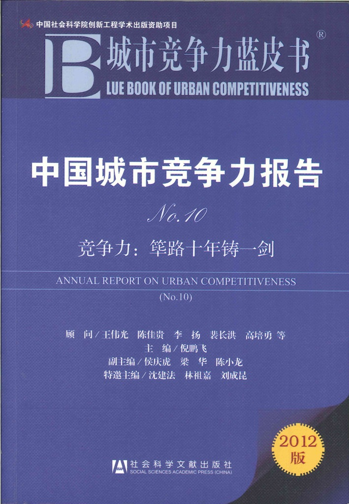 中国城市竞争力报告.竞争力:筚路十年铸一剑.10=Annual report on urban competitiveness : competitiveness : decade of persevering efforts