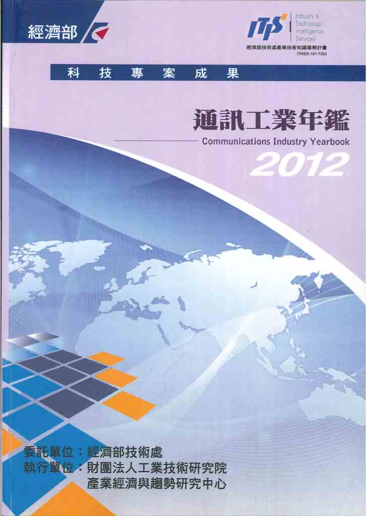 通訊工業年鑑=Communications industry yearbook