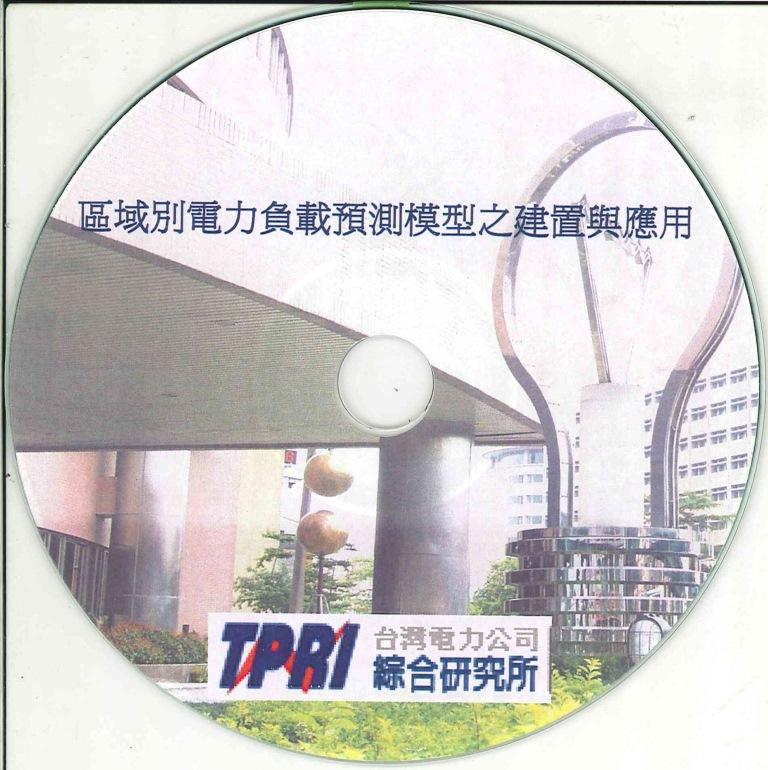 區域別電力負載預測模型之建置與應用 [光碟]:完成報告