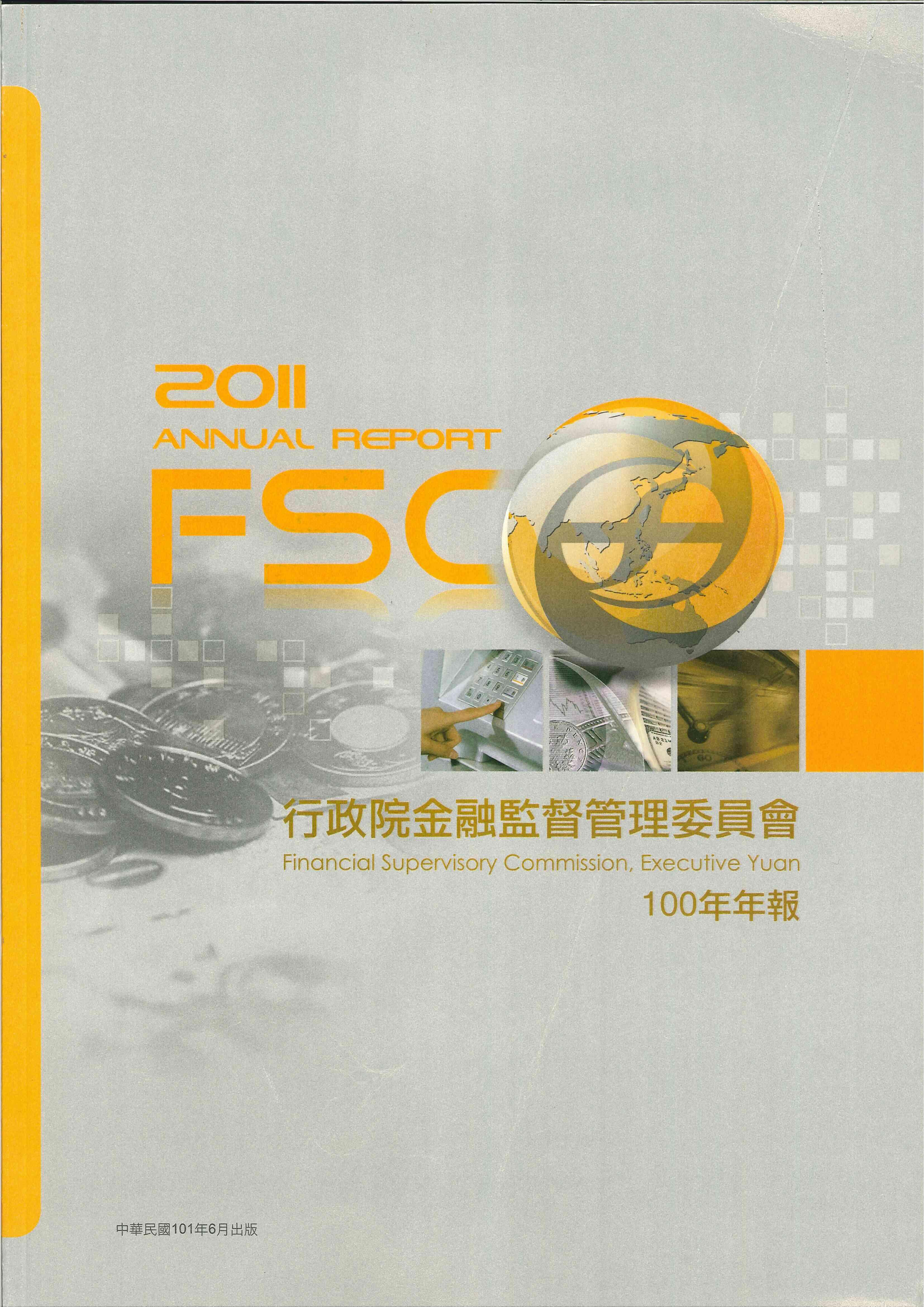 投資臺灣招商說明大會:活動實錄=Investment promotion meetings in Taiwan