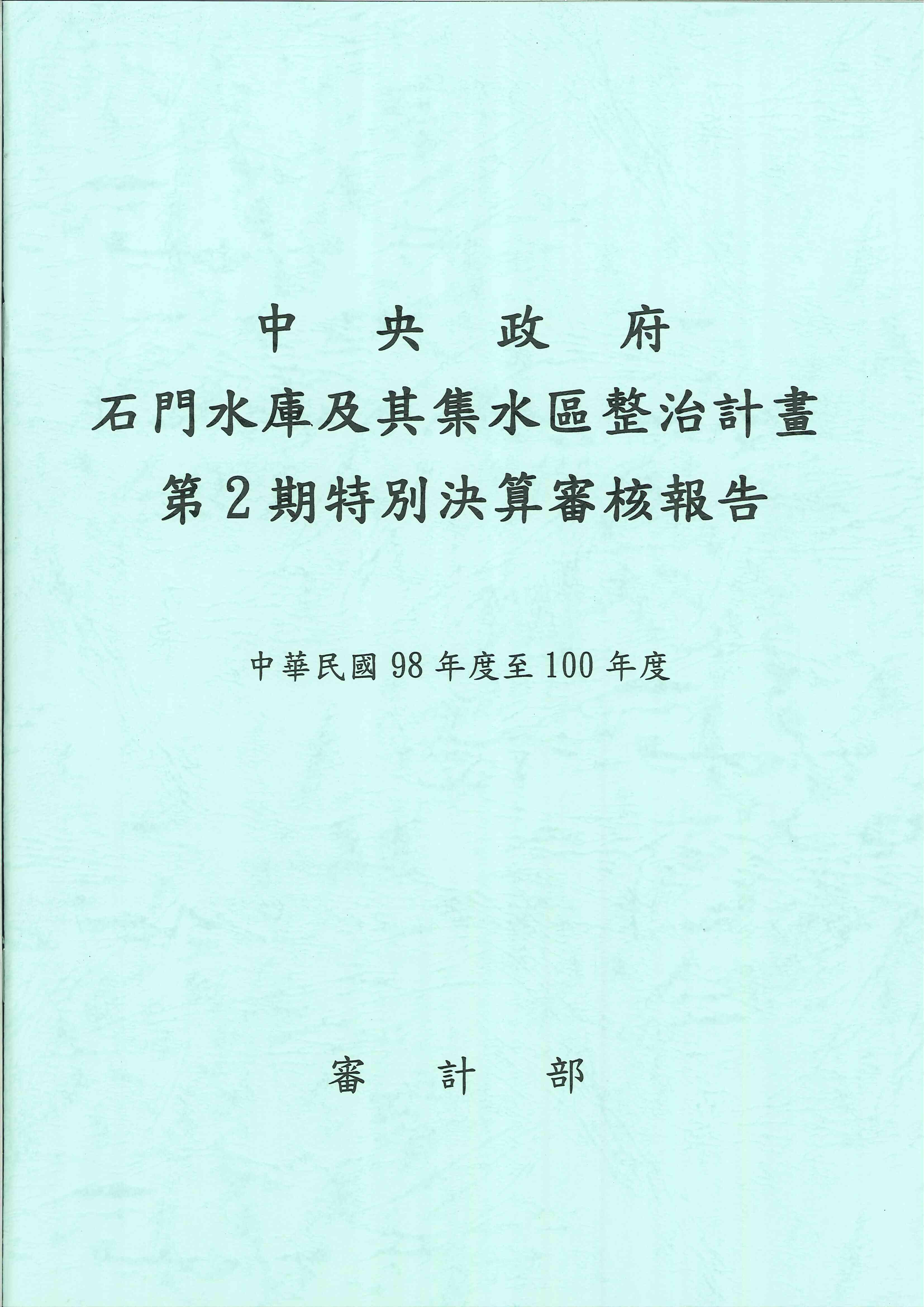 中央政府石門水庫及其集水區整治計畫第2期特別決算審核報告:中華民國98年度至100年度