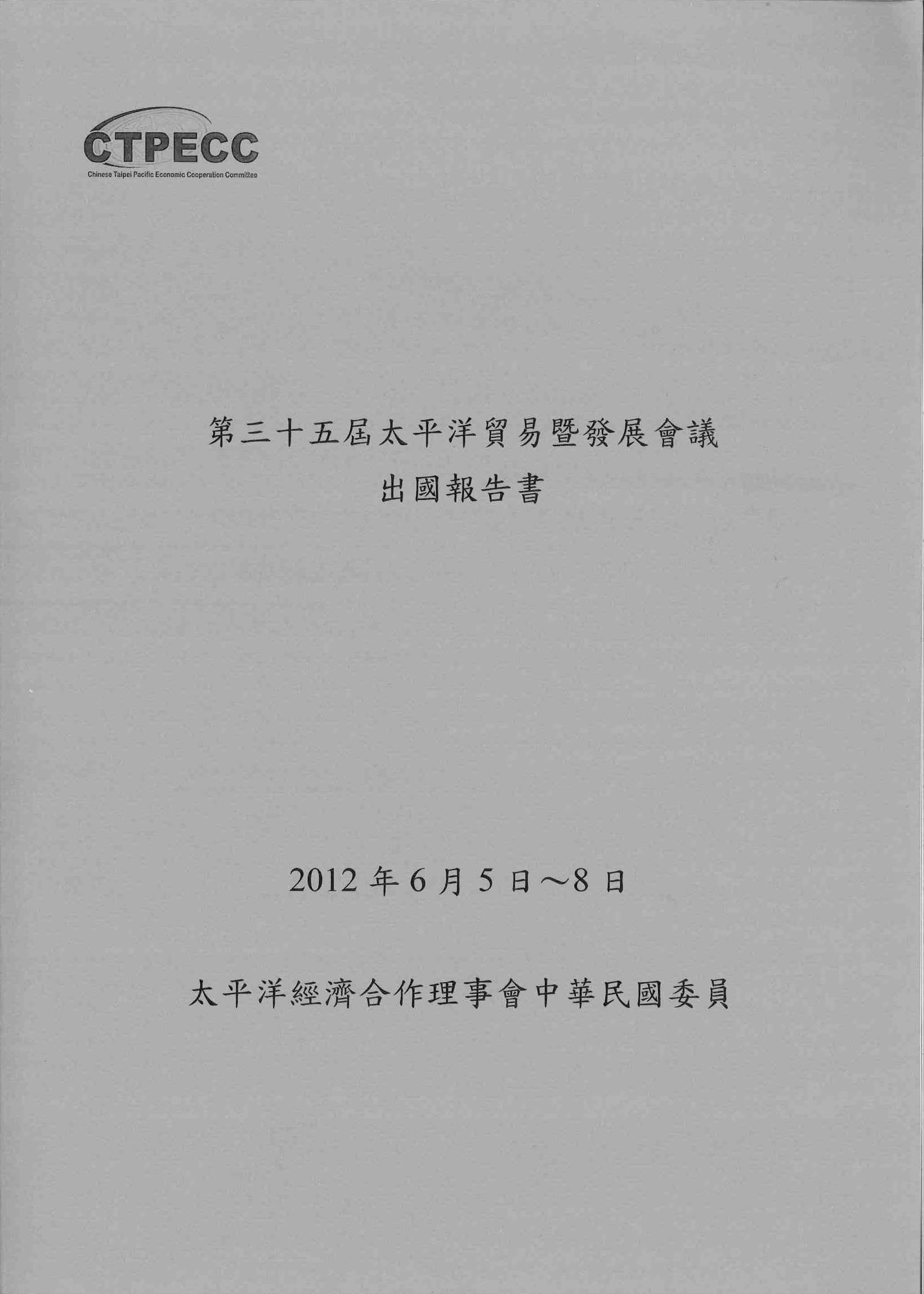 第三十五屆太平洋貿易暨發展會議出國報告書
