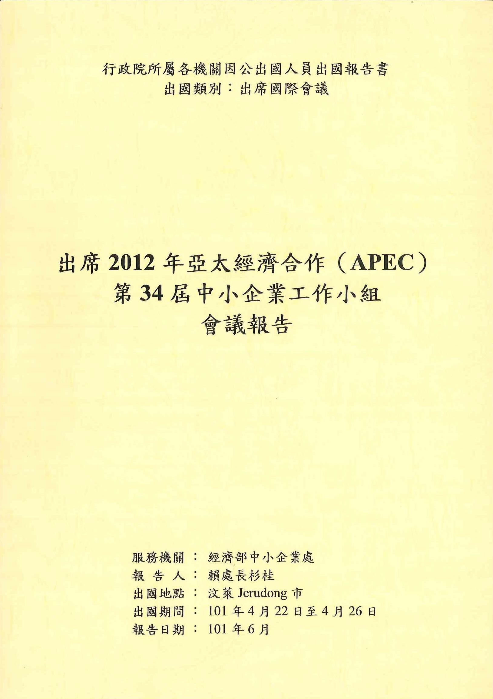 出席2012年亞太經濟合作(APEC)第34屆中小企業工作小組會議報告