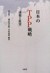日本のTPP戰略:課題と展望