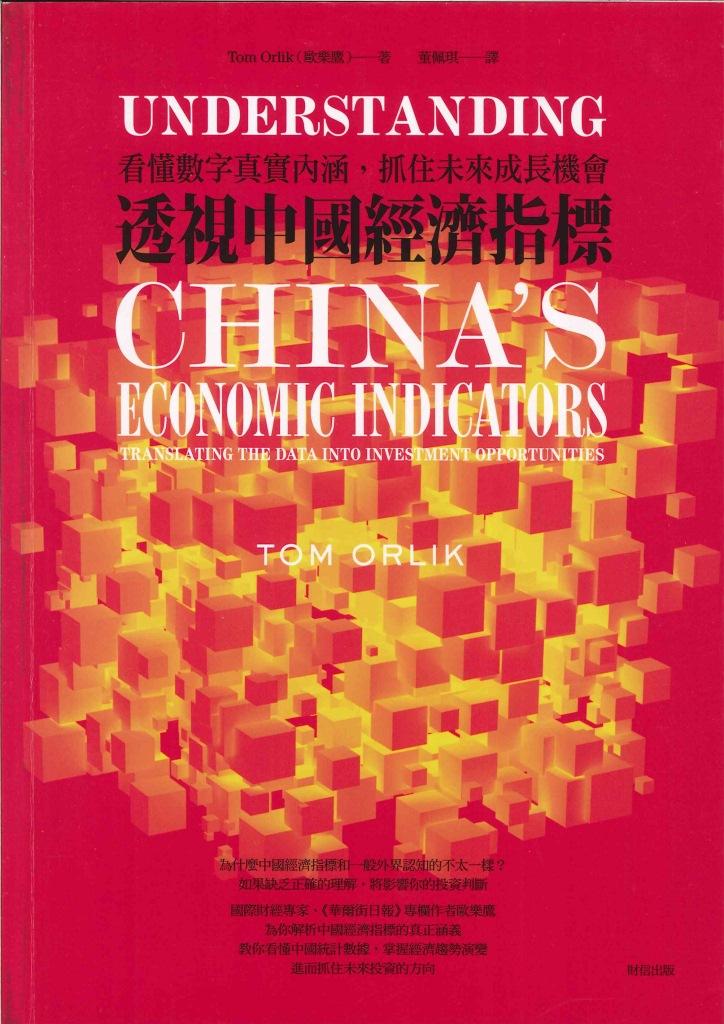 透視中國經濟指標:看懂數字真實內涵,抓住未來成長機會