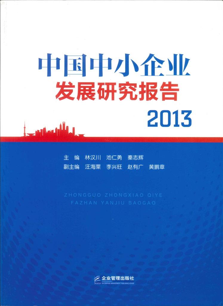 中国中小企业发展研究报告