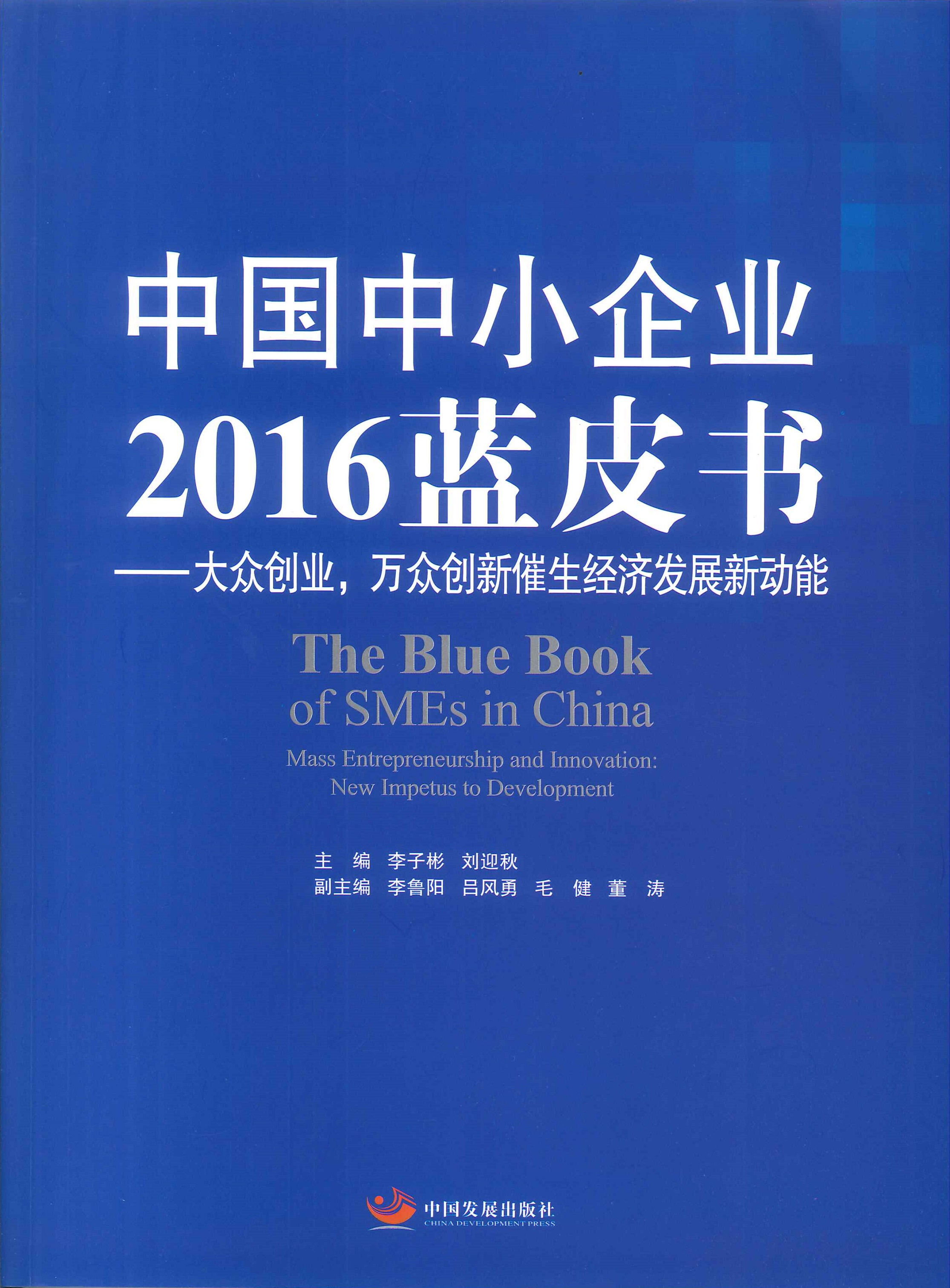 中国中小企业蓝皮书=The blue book of small and medium enterprises in China