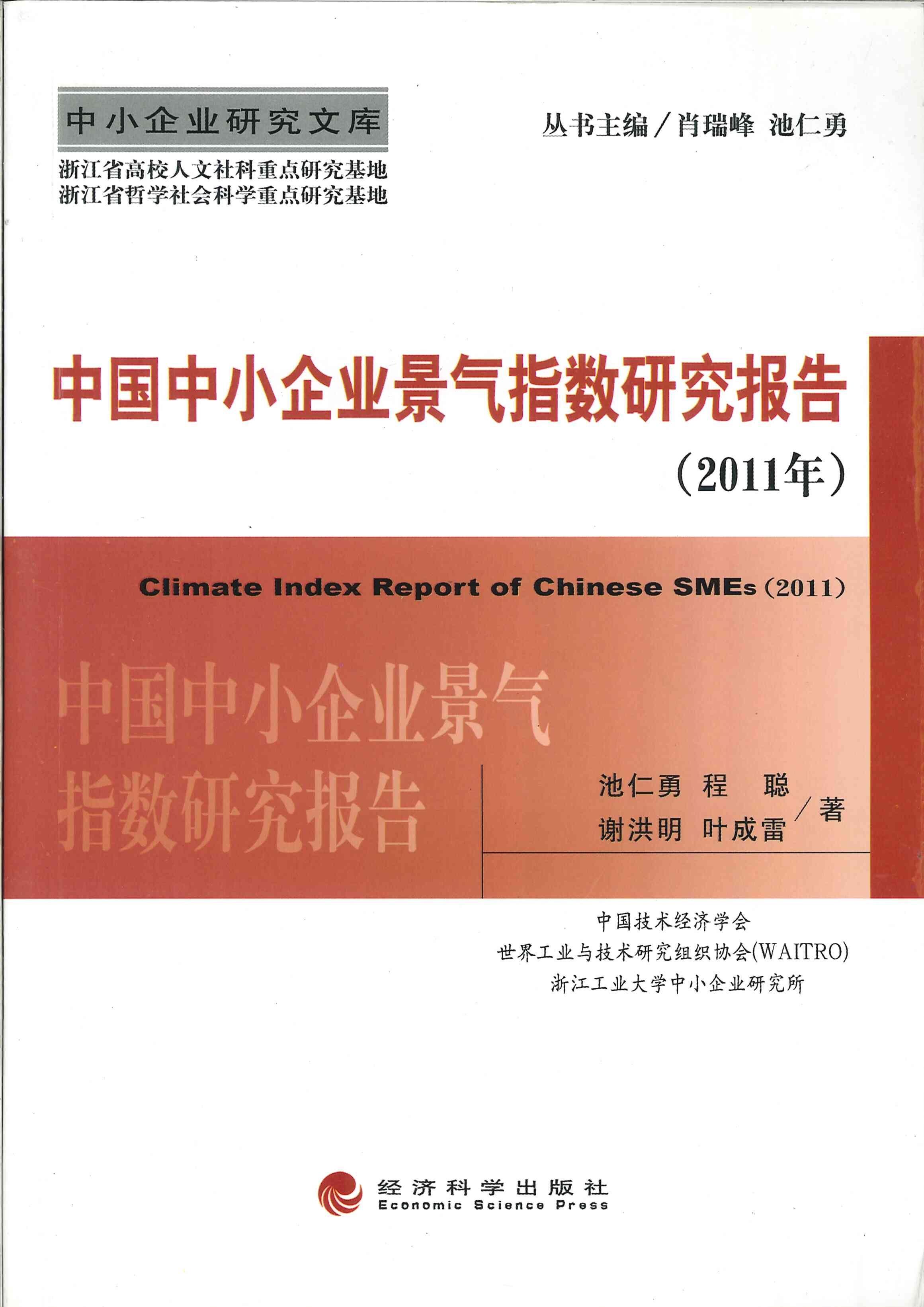 中国中小企业景气指数研究报告.2011=Climate index report of Chinese SMEs