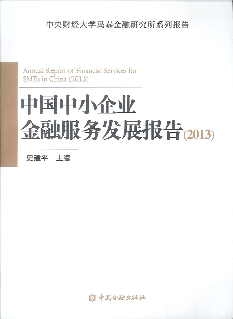 中国中小企业金融服务发展报告=Annual report of financial services for SMEs in China