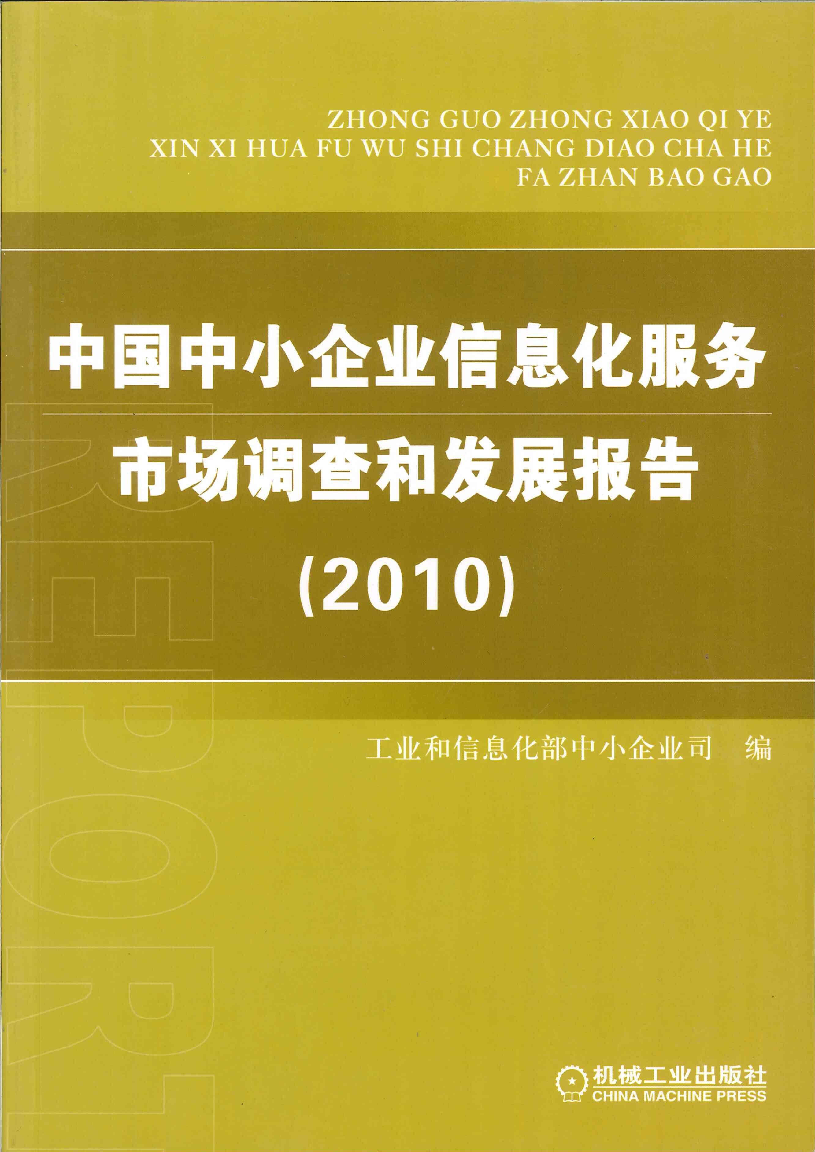 中国中小企业信息化服务市场调查和发展报告.2010
