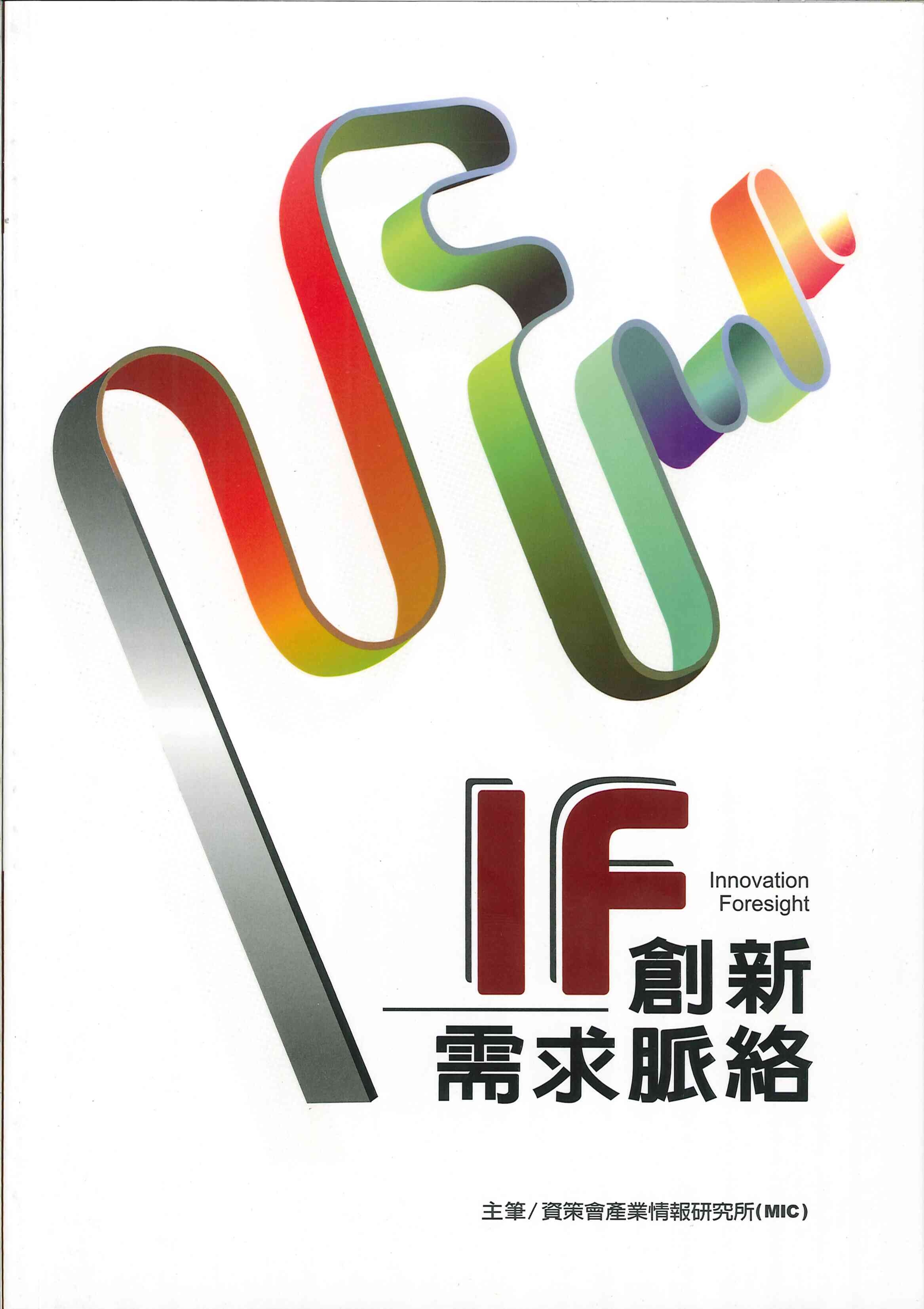 創新需求脈絡IF=Innovation foresight
