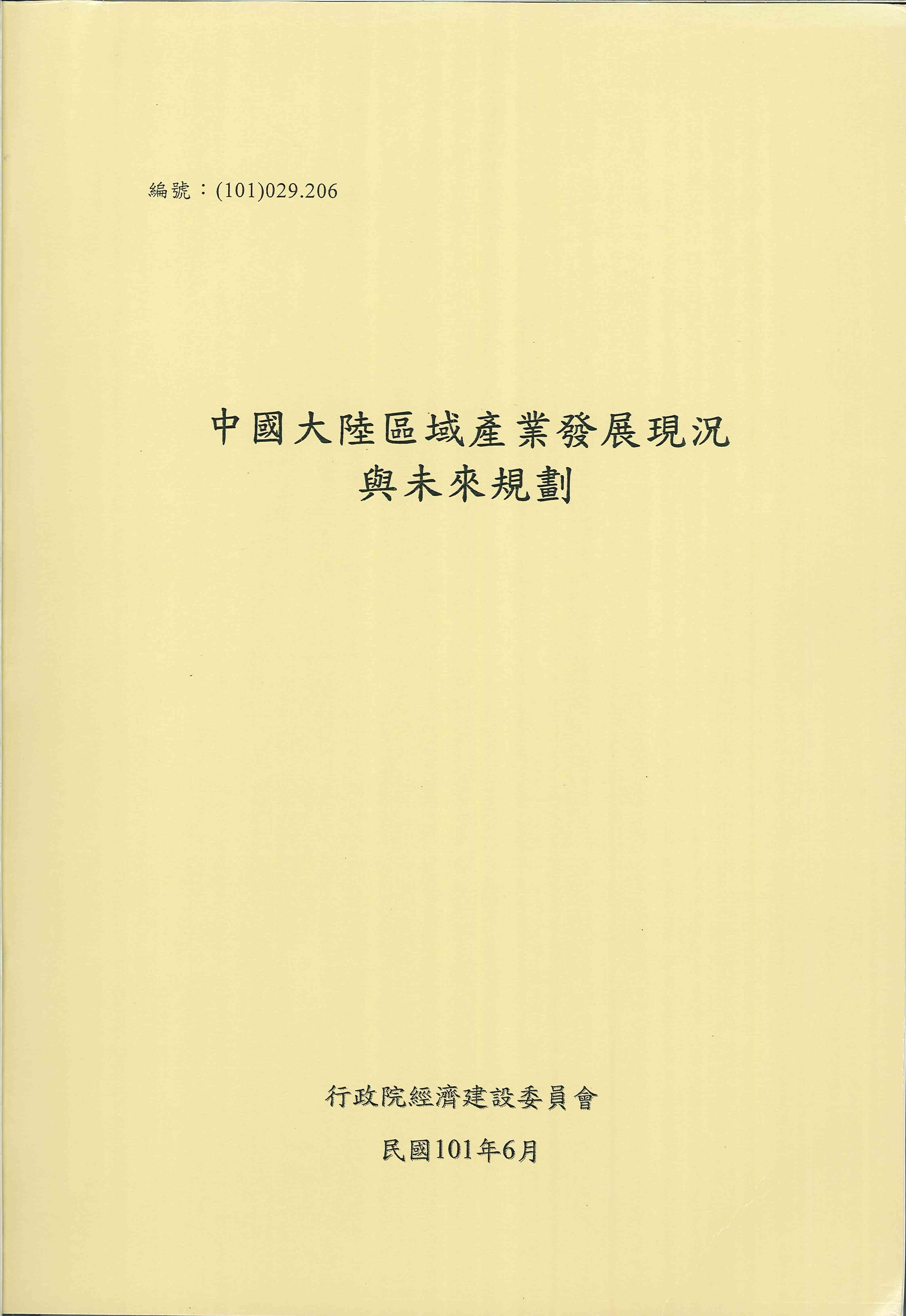 中國大陸區域產業發展現況與未來規劃