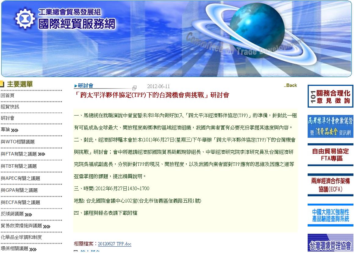 跨太平洋夥伴協定(TPP)下的台灣機會與挑戰 [電子書]