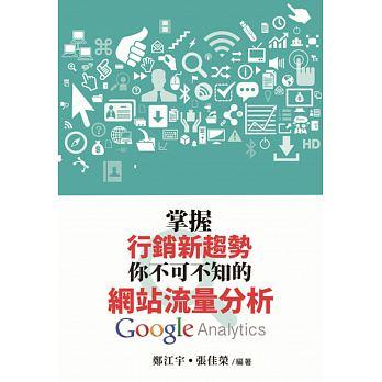 掌握行銷新趨勢你不可不知的網站流量分析:Google analytics
