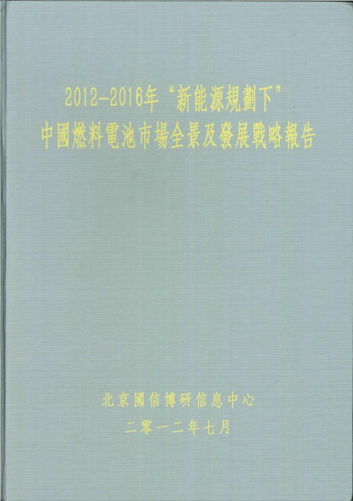 """2012-2016年""""新能源規劃下""""中國燃料電池市場全景及發展戰略報告"""