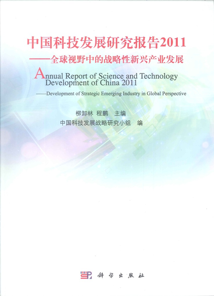 中国科技发展研究报告=Annual report of science and technology development of China
