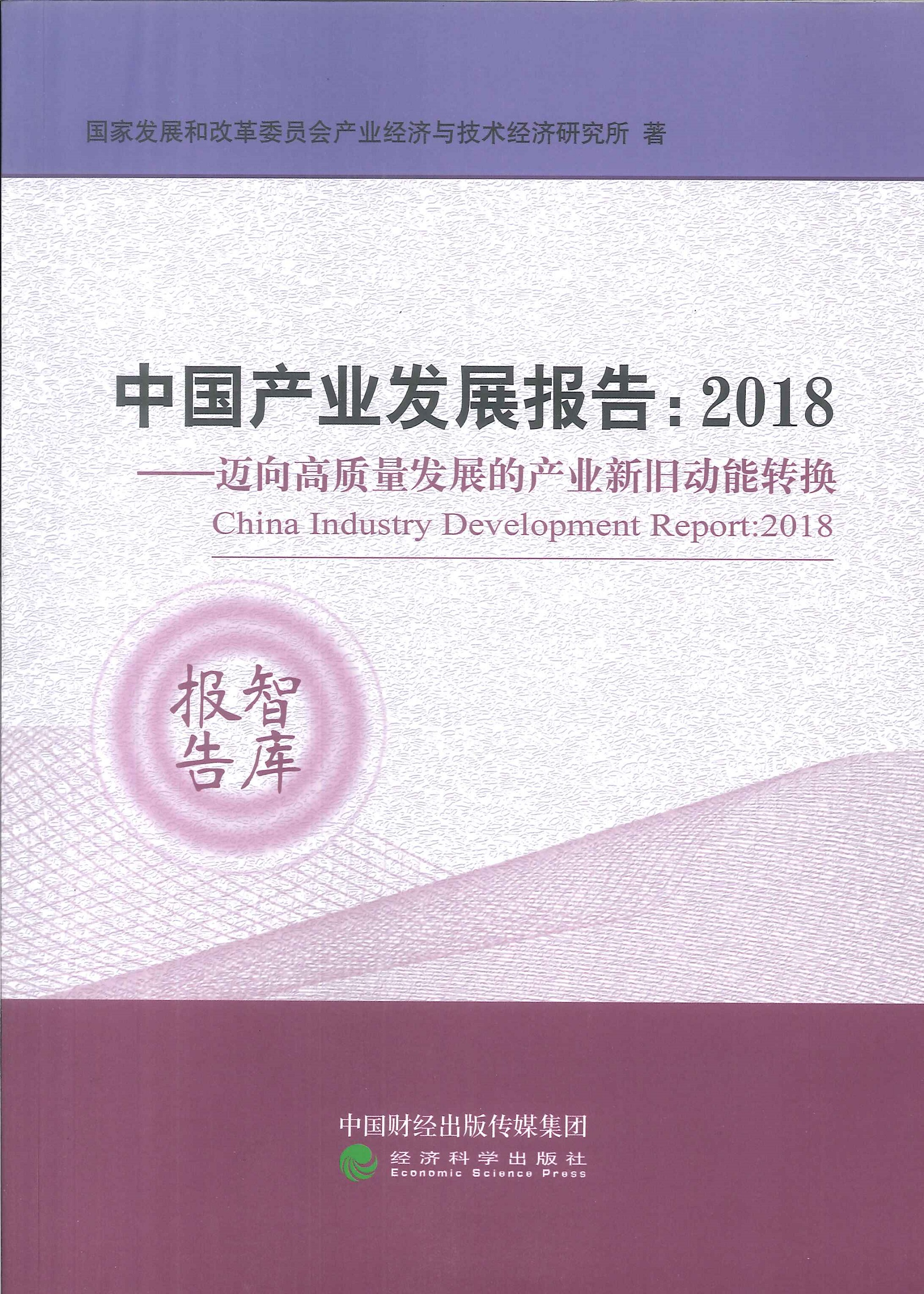 中国产业发展报告=The report on industrial development in China