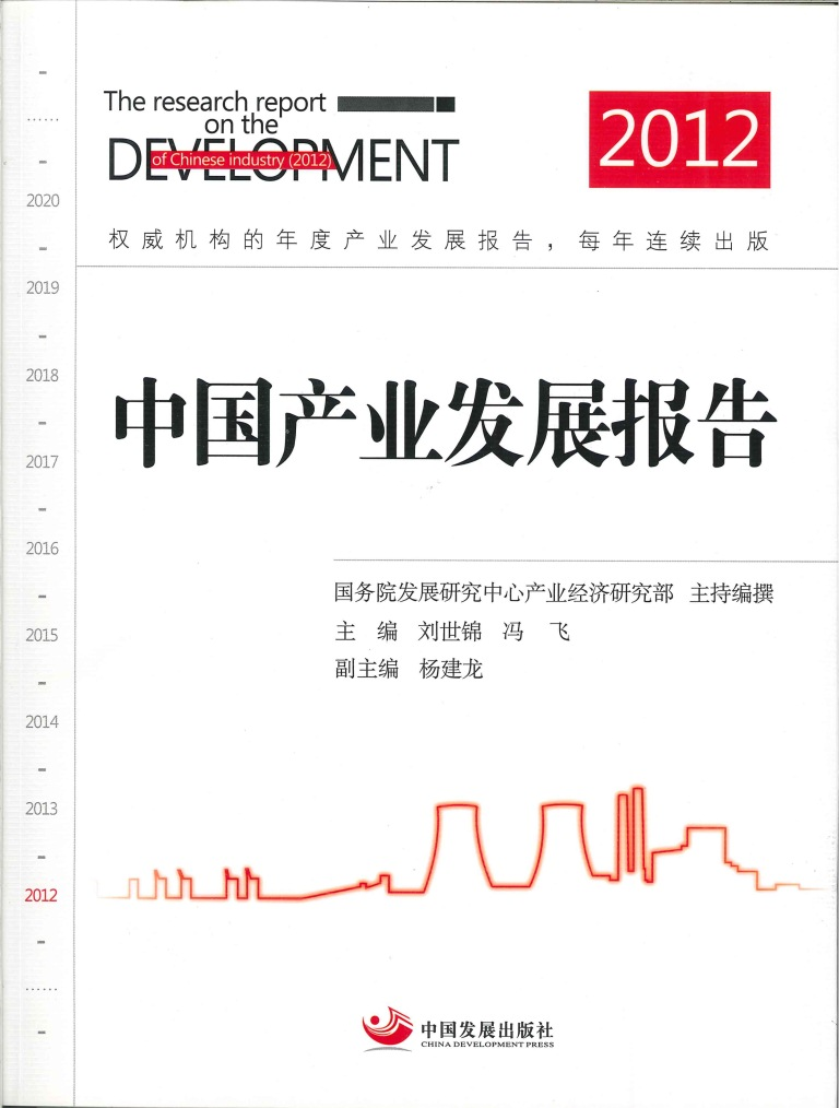 中国产业发展报告.2012=The Research report on the development of Chinese industry