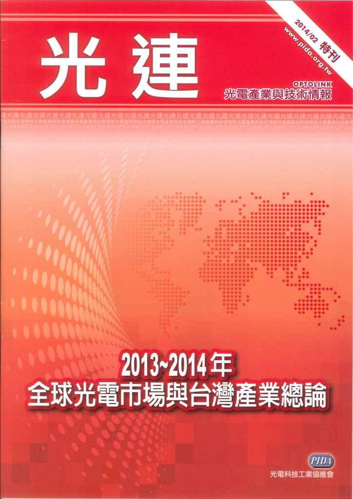全球光電市場與台灣產業總論