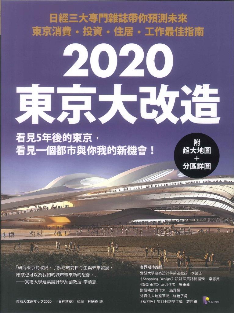 2020東京大改造:日經三大專門雜誌帶你預測未來‧東京消費、投資、住居、工作最佳指南