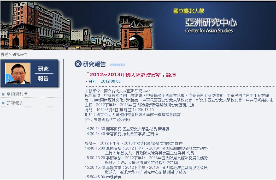 「2012~2013中國大陸經濟展望」論壇 [電子書]
