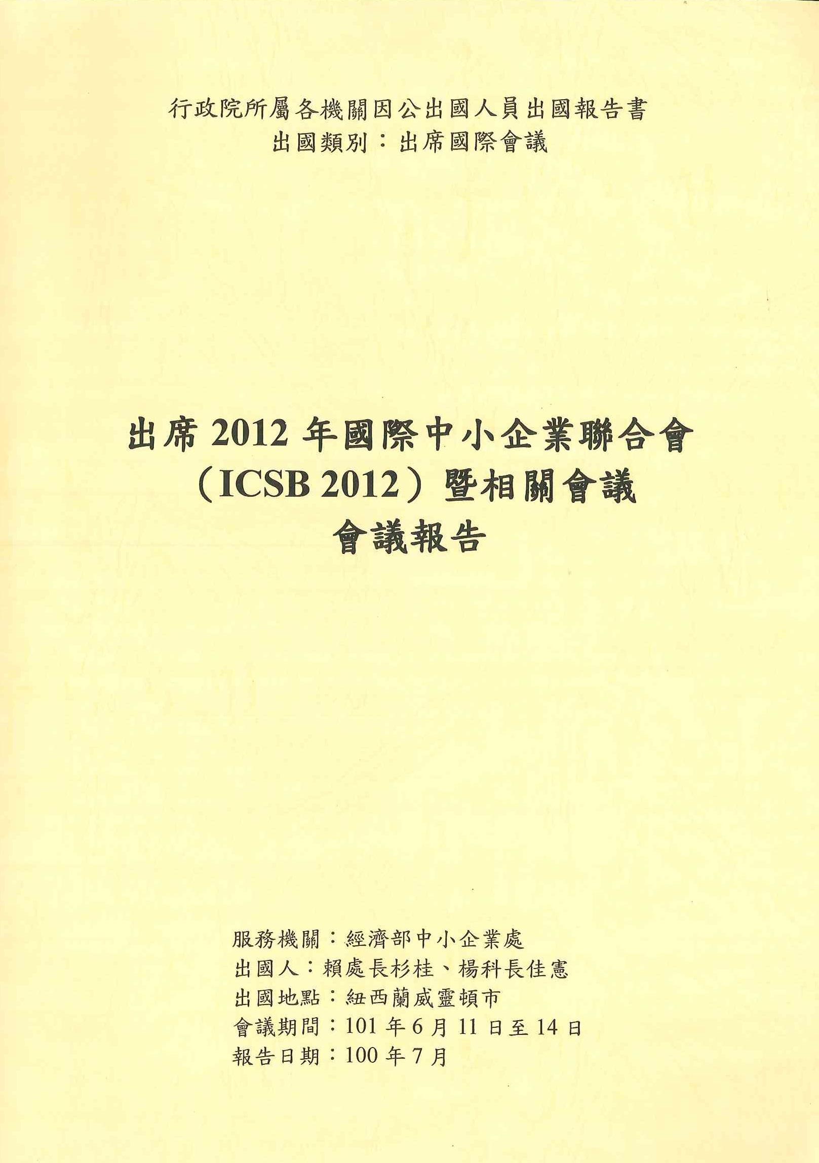 出席2012年國際中小企業聯合會(ICSB2012)暨相關會議會議報告=International Council for Small Business